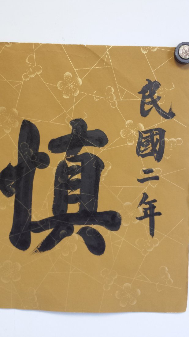 CHINESE UNMOUNTED SCROLL CALLIGRAPHY - 2