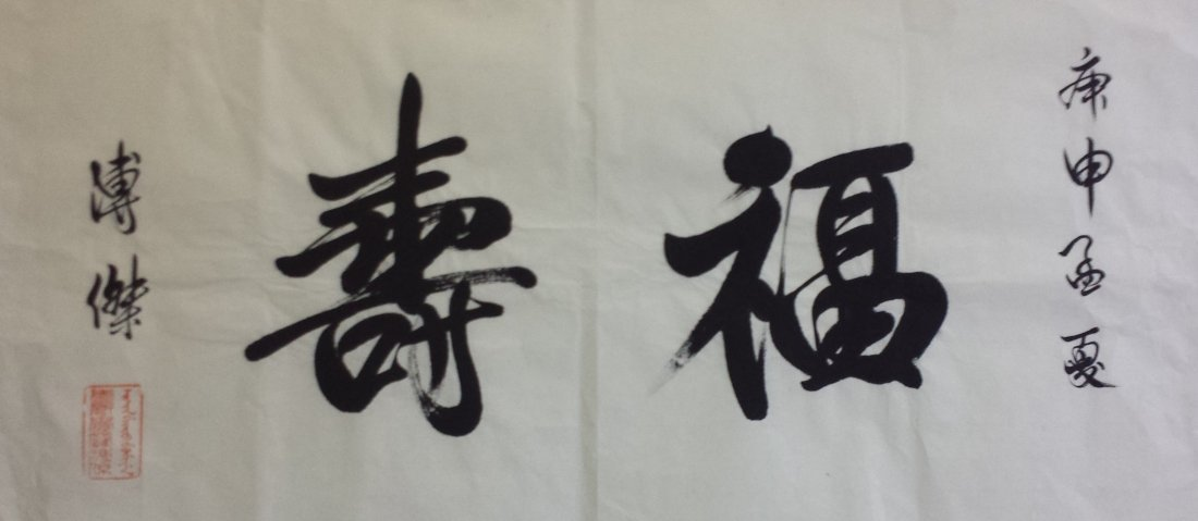 CHINESE UNMOUNTED SCROLL CALLIGRAPHY
