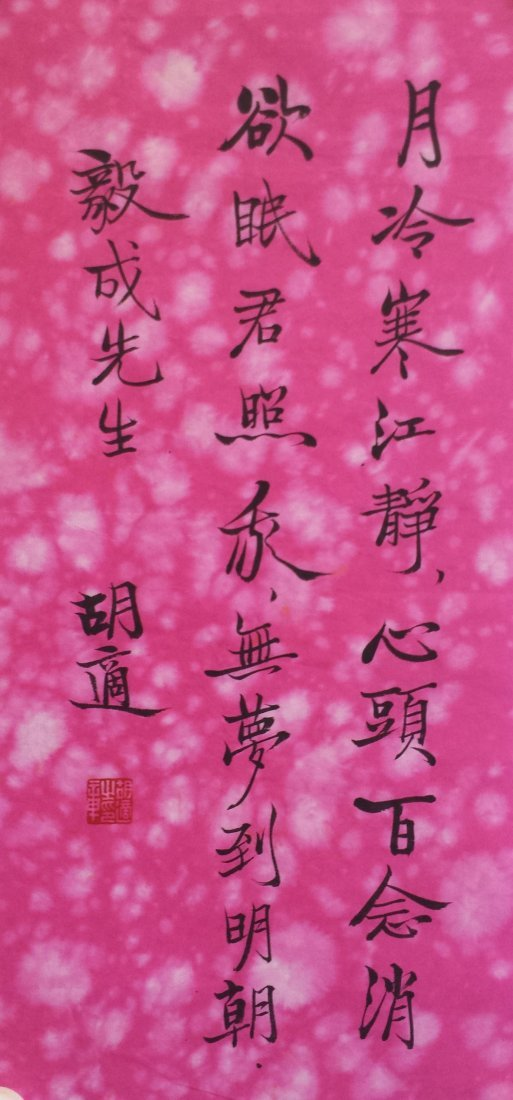 CHINESE UNMOUNTED SCROLL CALLIGRAPHY ON RED PAPER