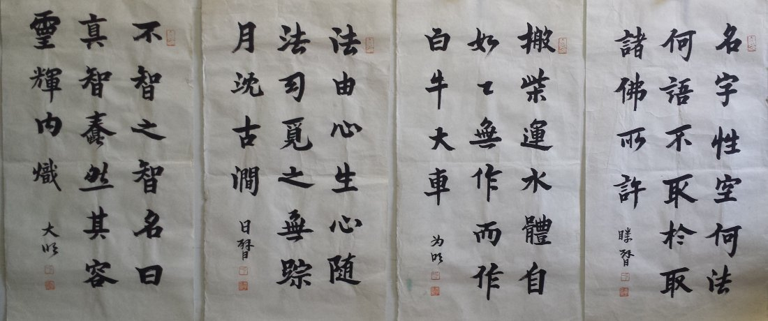 FOUR PAGES OF CHINESE UNMOUNTED SCROLL CALLIGRAPHY
