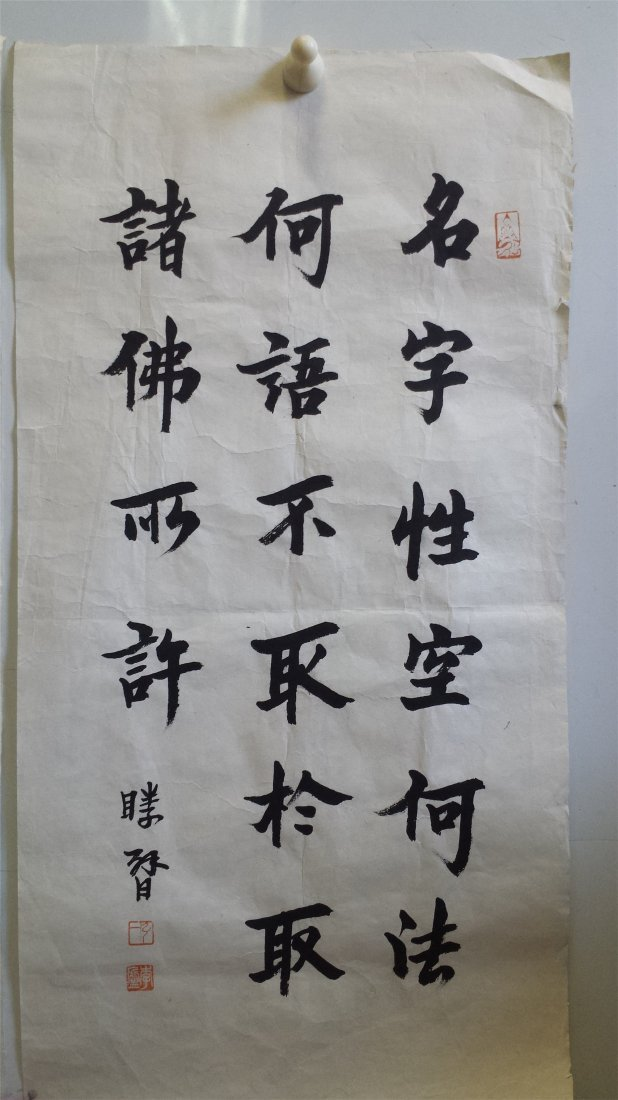 FOUR PAGES OF CHINESE UNMOUNTED SCROLL CALLIGRAPHY - 2