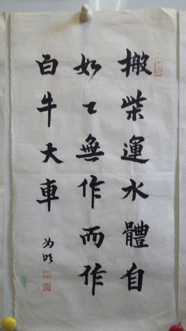 FOUR PAGES OF CHINESE UNMOUNTED SCROLL CALLIGRAPHY - 3