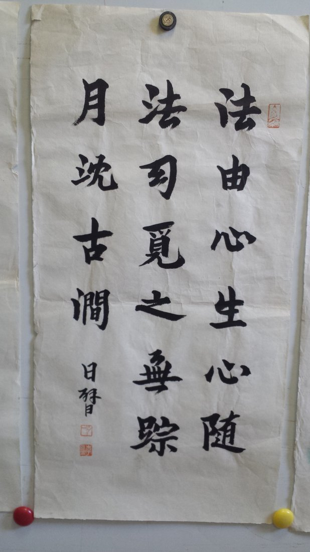 FOUR PAGES OF CHINESE UNMOUNTED SCROLL CALLIGRAPHY - 4
