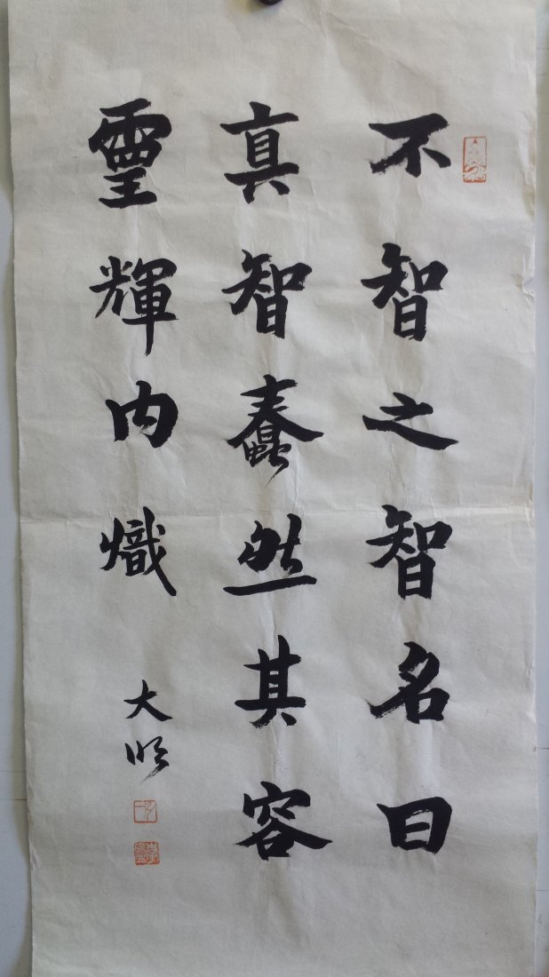 FOUR PAGES OF CHINESE UNMOUNTED SCROLL CALLIGRAPHY - 5