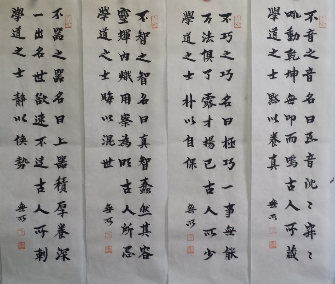 FOUR PANELS OF CHINESE UNMOUNTED SCROLL CALLIGRAPHY