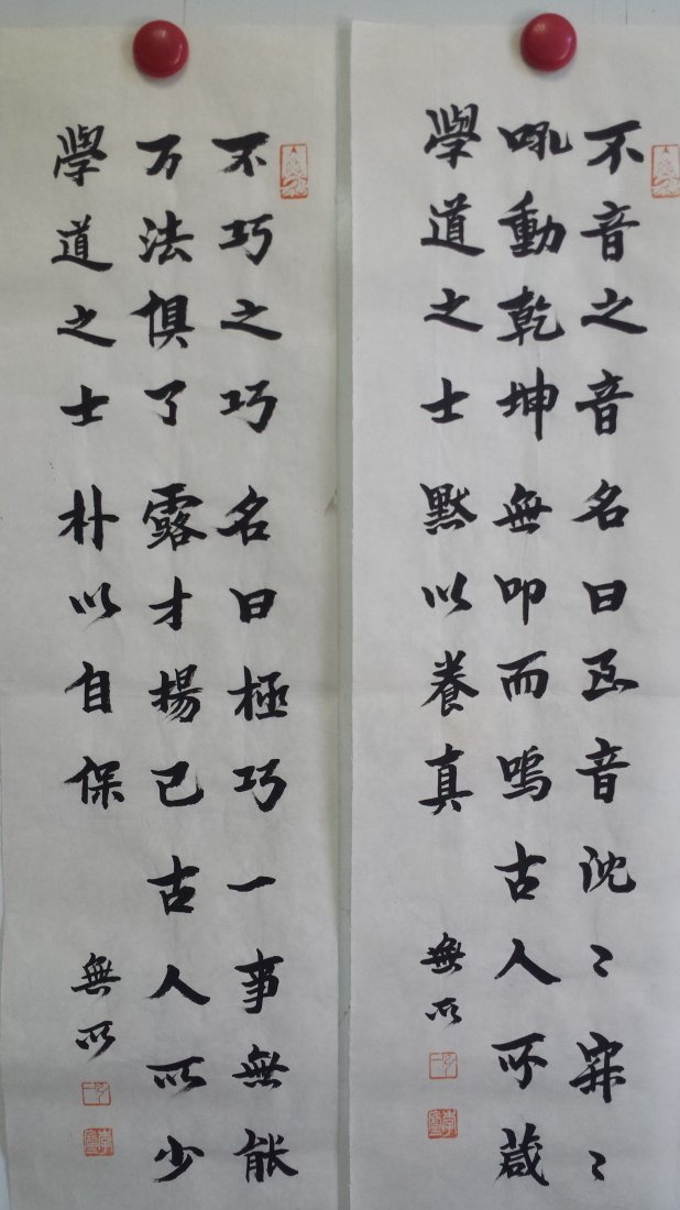 FOUR PANELS OF CHINESE UNMOUNTED SCROLL CALLIGRAPHY - 2
