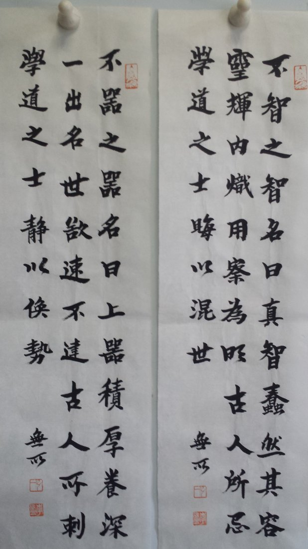 FOUR PANELS OF CHINESE UNMOUNTED SCROLL CALLIGRAPHY - 3