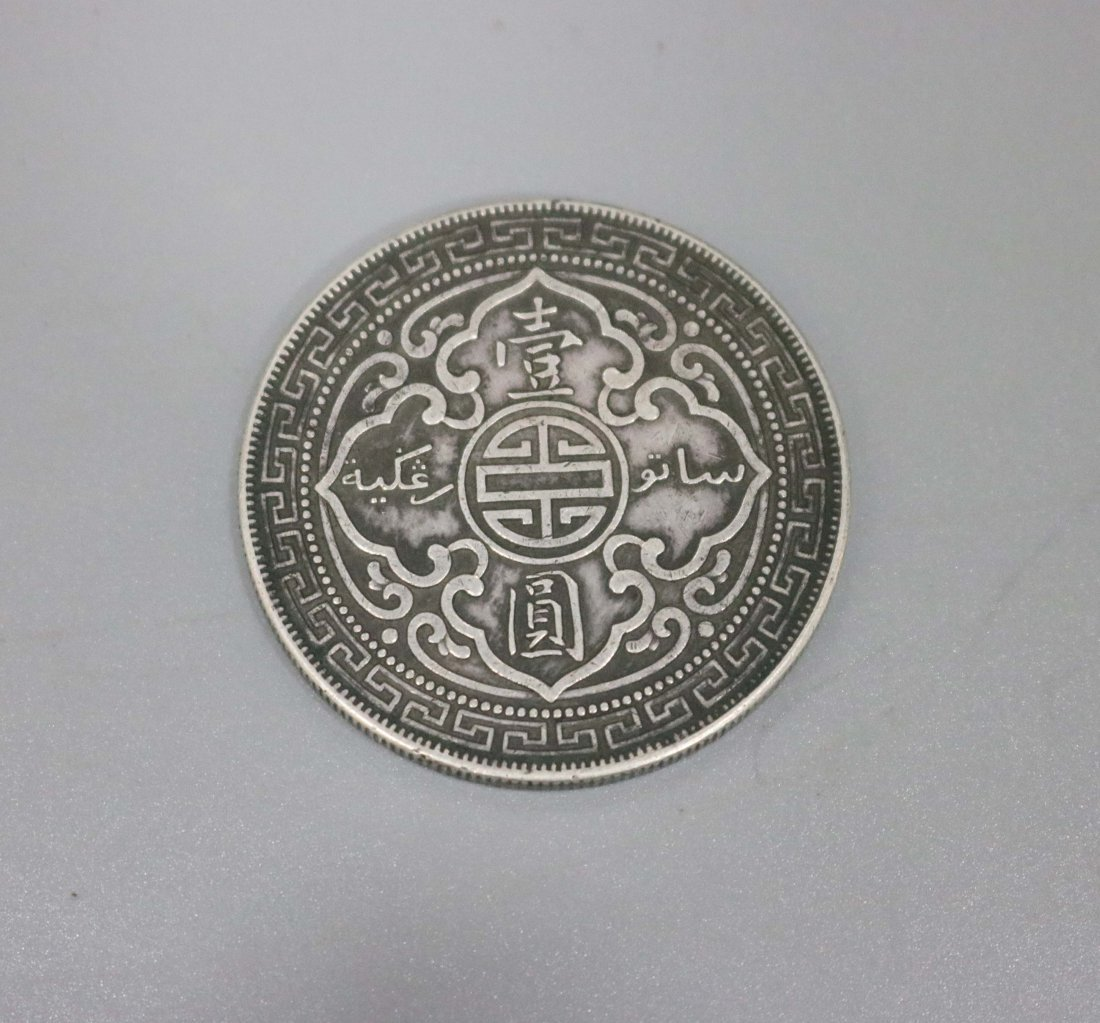 CHINESE SILVER DOLLAR COIN QING DYNASTY 1911