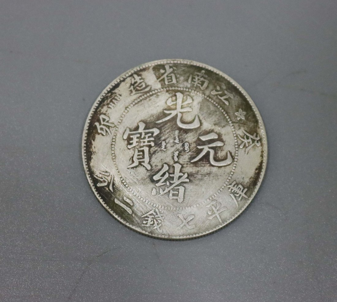 CHINESE SILVER DOLLAR COIN QING DYNASTY