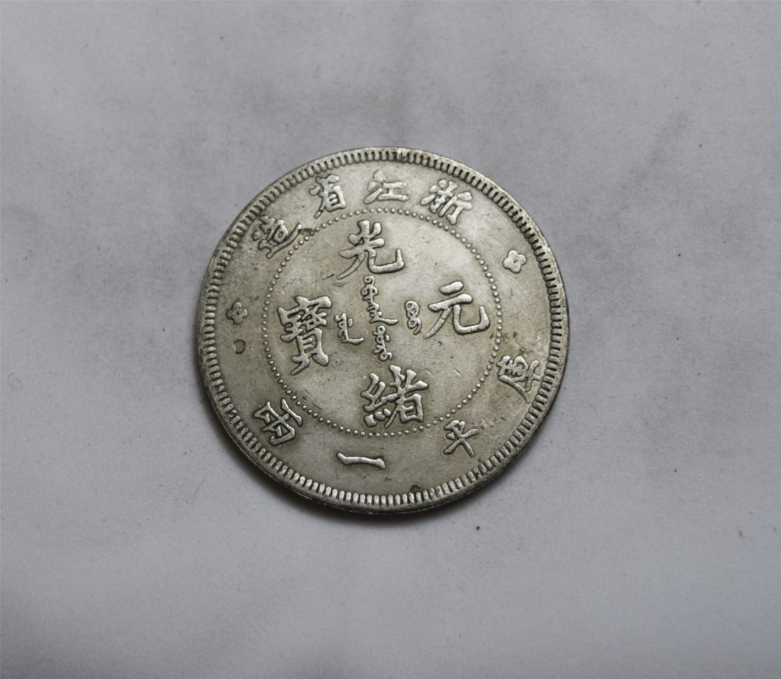 CHINESE SILVER COIN ONE TAEL