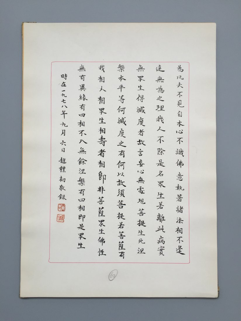 SIXTY-TREE PAGES OF CHINESE HANDPAINTED CALLIGRAPHY - 10