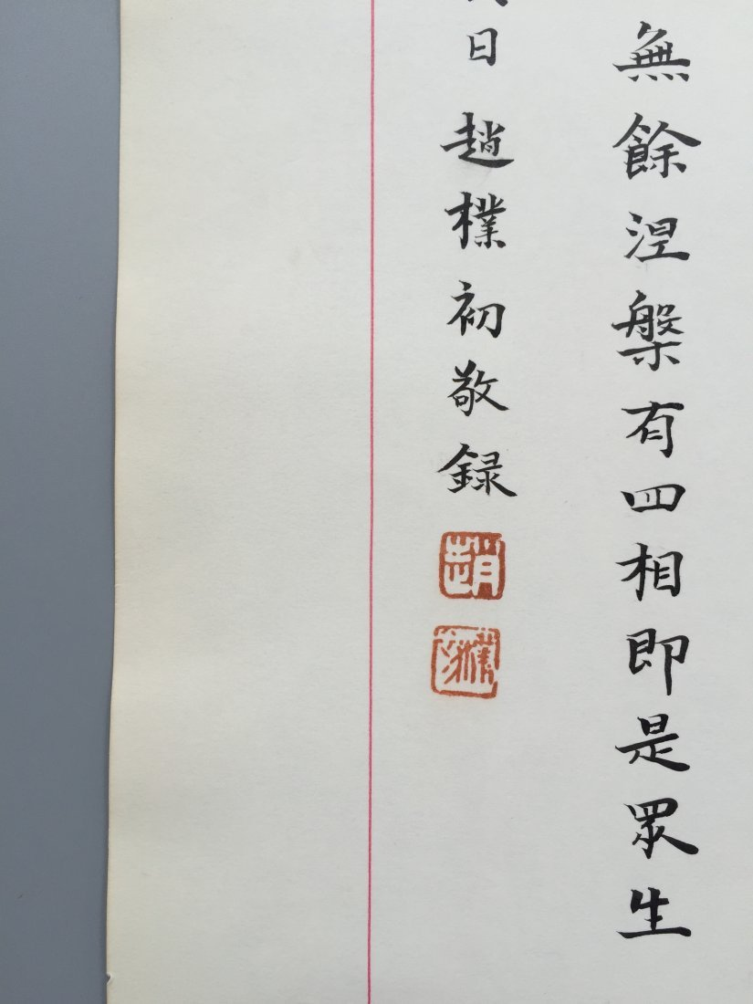 SIXTY-TREE PAGES OF CHINESE HANDPAINTED CALLIGRAPHY - 5