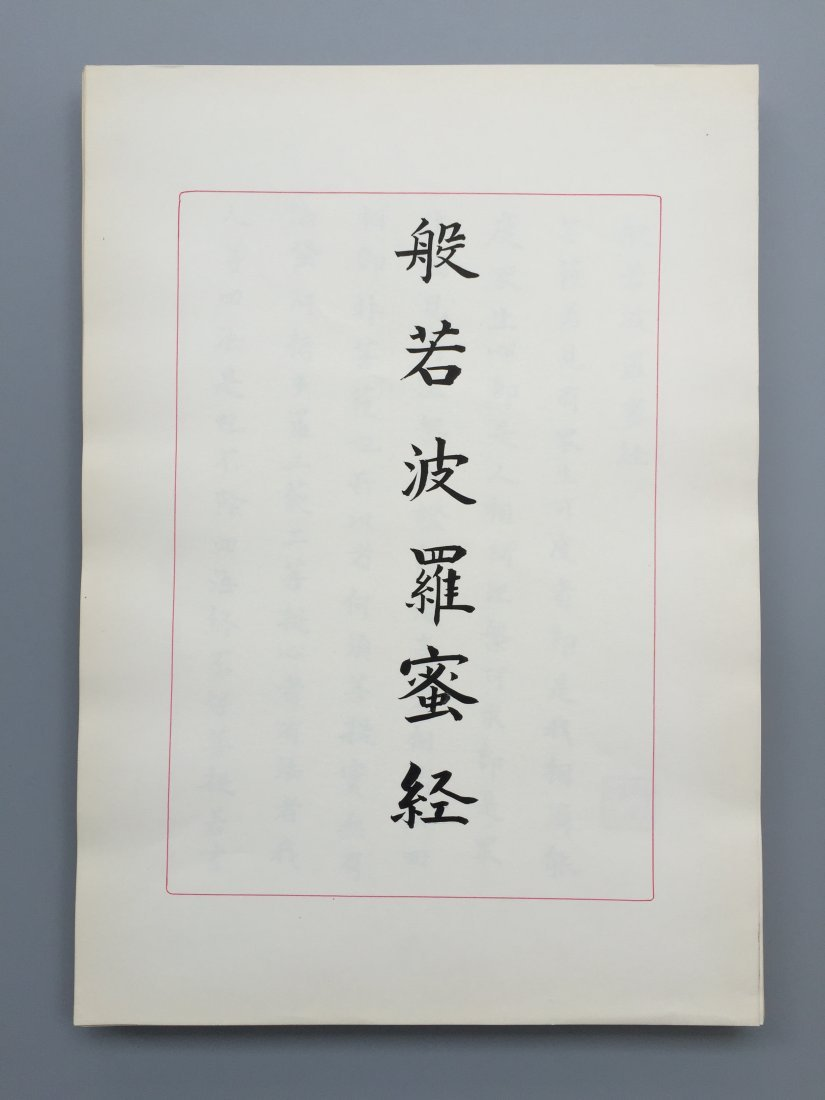 SIXTY-TREE PAGES OF CHINESE HANDPAINTED CALLIGRAPHY - 6