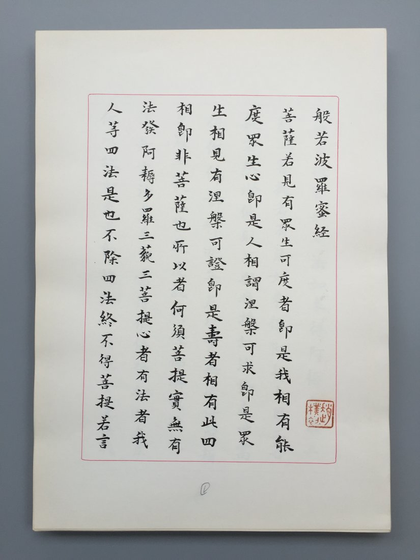 SIXTY-TREE PAGES OF CHINESE HANDPAINTED CALLIGRAPHY - 7