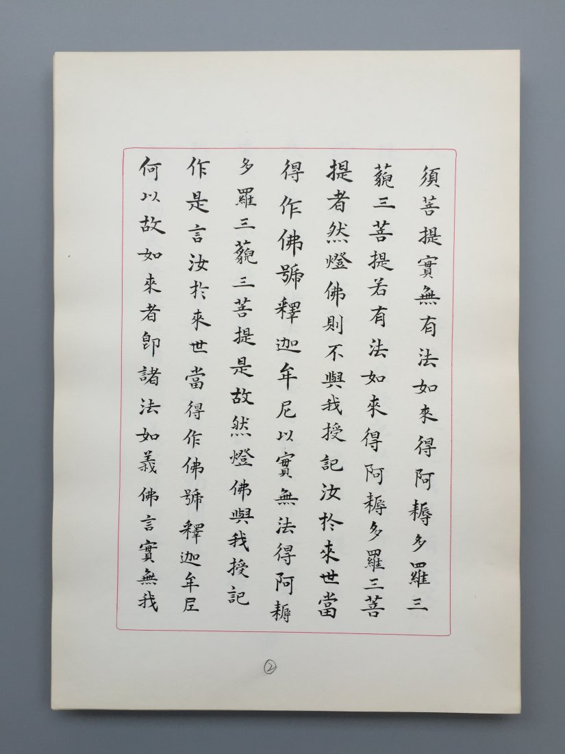 SIXTY-TREE PAGES OF CHINESE HANDPAINTED CALLIGRAPHY - 8