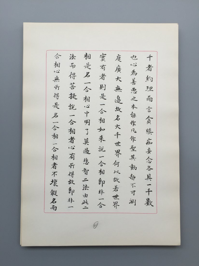 SIXTY-TREE PAGES OF CHINESE HANDPAINTED CALLIGRAPHY - 9