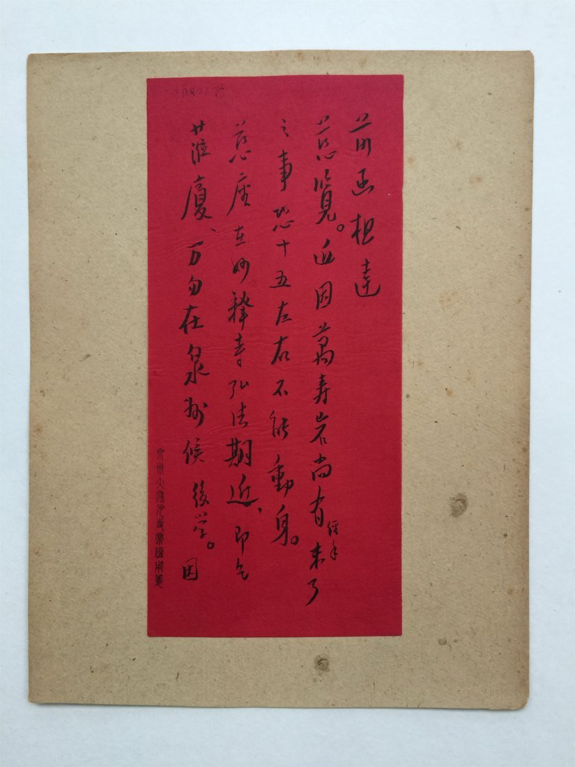 SIXTEEN PAGES OF CHINESE HANDPAINTED CALLIGRAPHY - 10