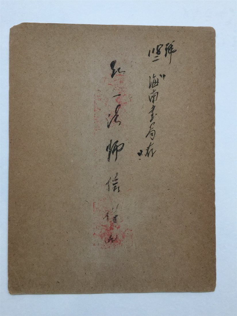 SIXTEEN PAGES OF CHINESE HANDPAINTED CALLIGRAPHY - 3