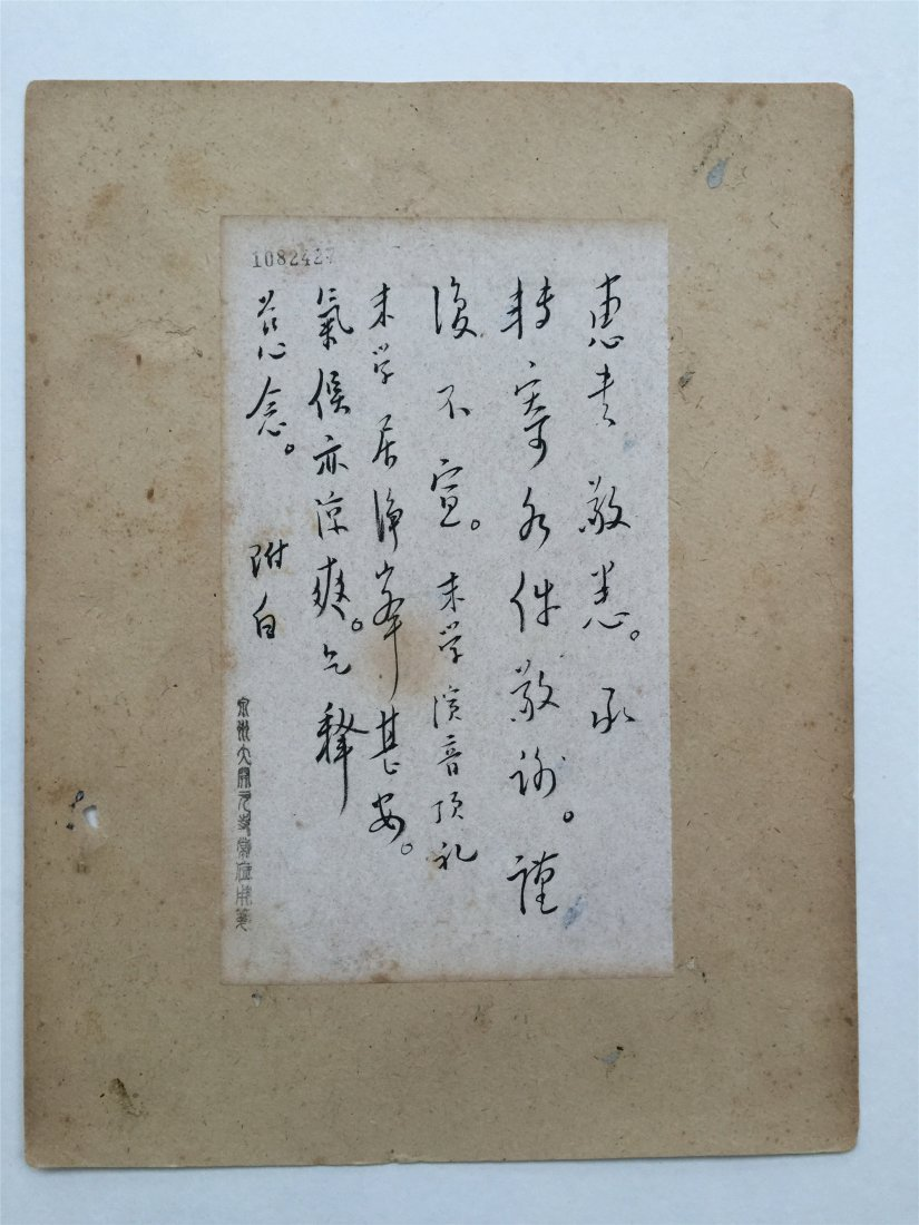 SIXTEEN PAGES OF CHINESE HANDPAINTED CALLIGRAPHY - 4