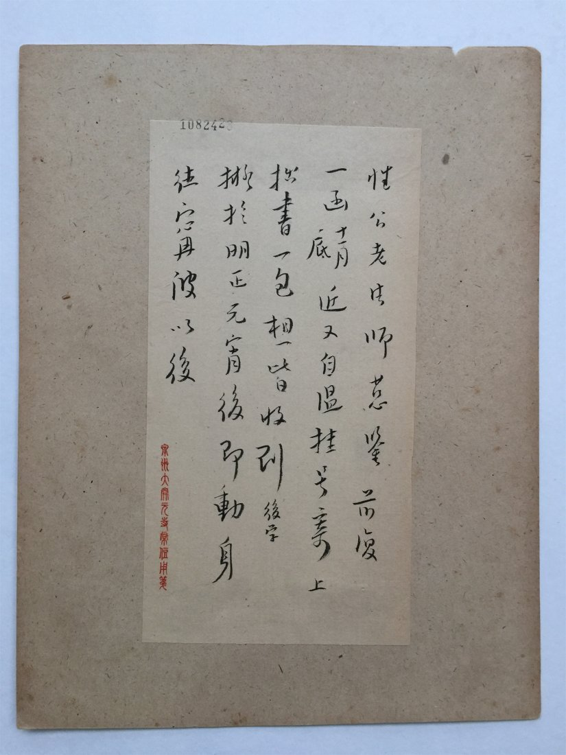 SIXTEEN PAGES OF CHINESE HANDPAINTED CALLIGRAPHY - 5