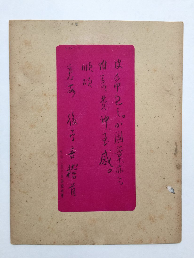 SIXTEEN PAGES OF CHINESE HANDPAINTED CALLIGRAPHY - 6