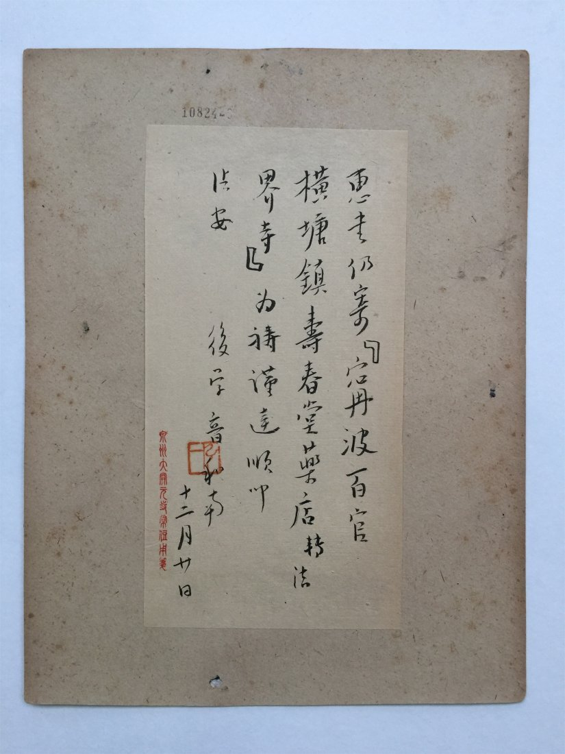 SIXTEEN PAGES OF CHINESE HANDPAINTED CALLIGRAPHY - 7