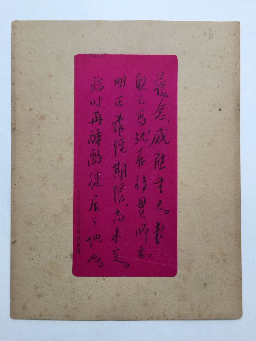 SIXTEEN PAGES OF CHINESE HANDPAINTED CALLIGRAPHY - 8