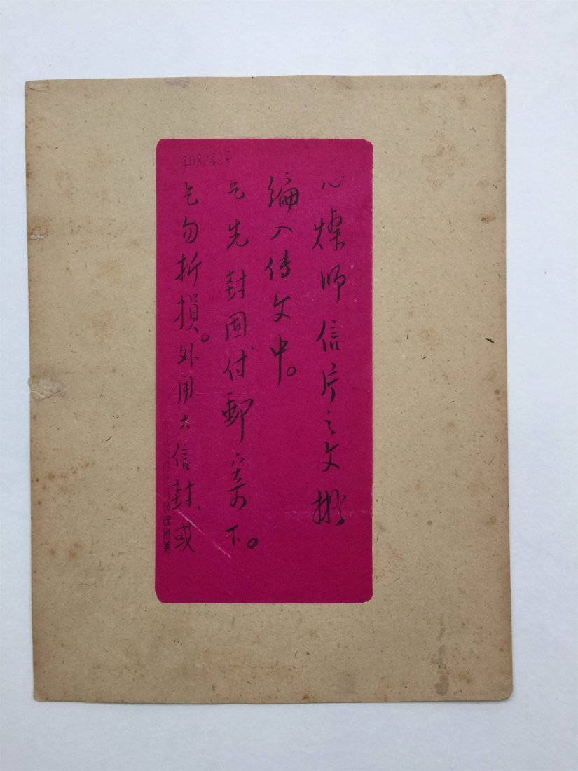 SIXTEEN PAGES OF CHINESE HANDPAINTED CALLIGRAPHY - 9
