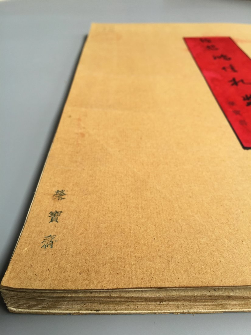 THIRTEEN PAGES OF CHINESE HANDPAINTED CALLIGRAPHY - 2