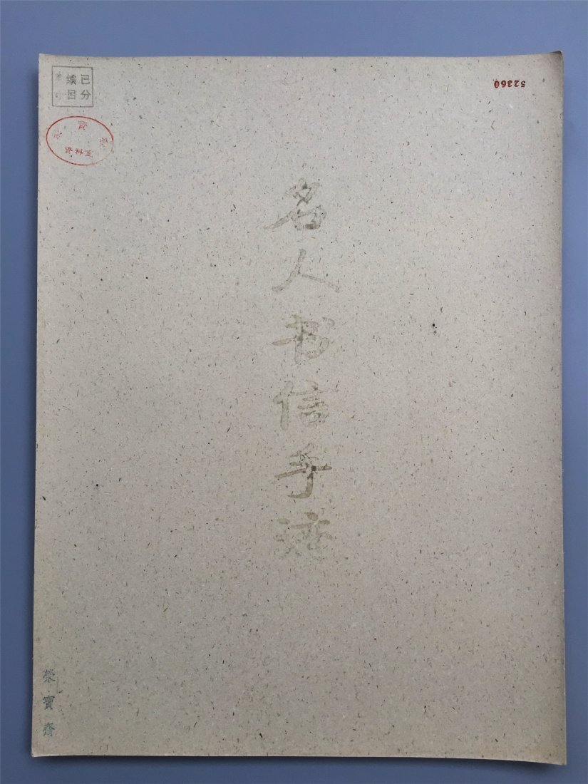 THIRTEEN PAGES OF CHINESE HANDPAINTED CALLIGRAPHY - 4