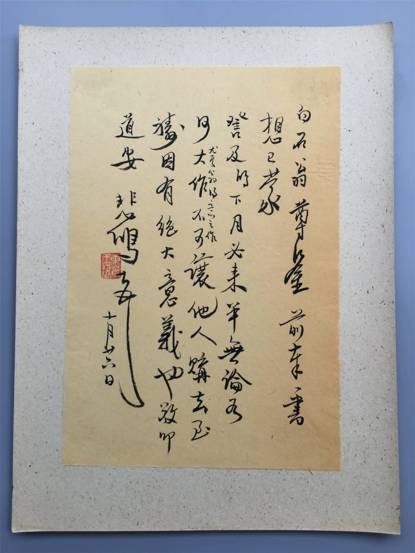 THIRTEEN PAGES OF CHINESE HANDPAINTED CALLIGRAPHY - 5