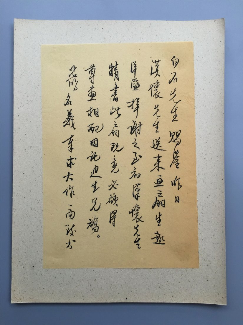 THIRTEEN PAGES OF CHINESE HANDPAINTED CALLIGRAPHY - 6