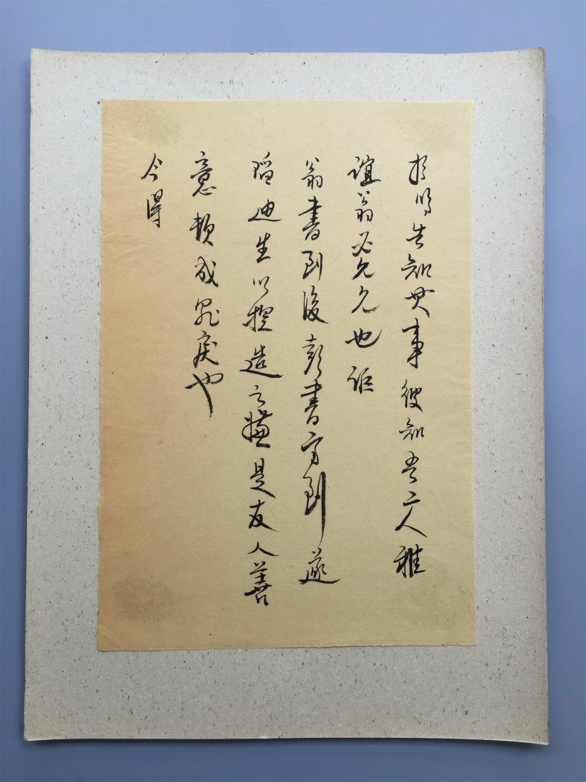 THIRTEEN PAGES OF CHINESE HANDPAINTED CALLIGRAPHY - 7