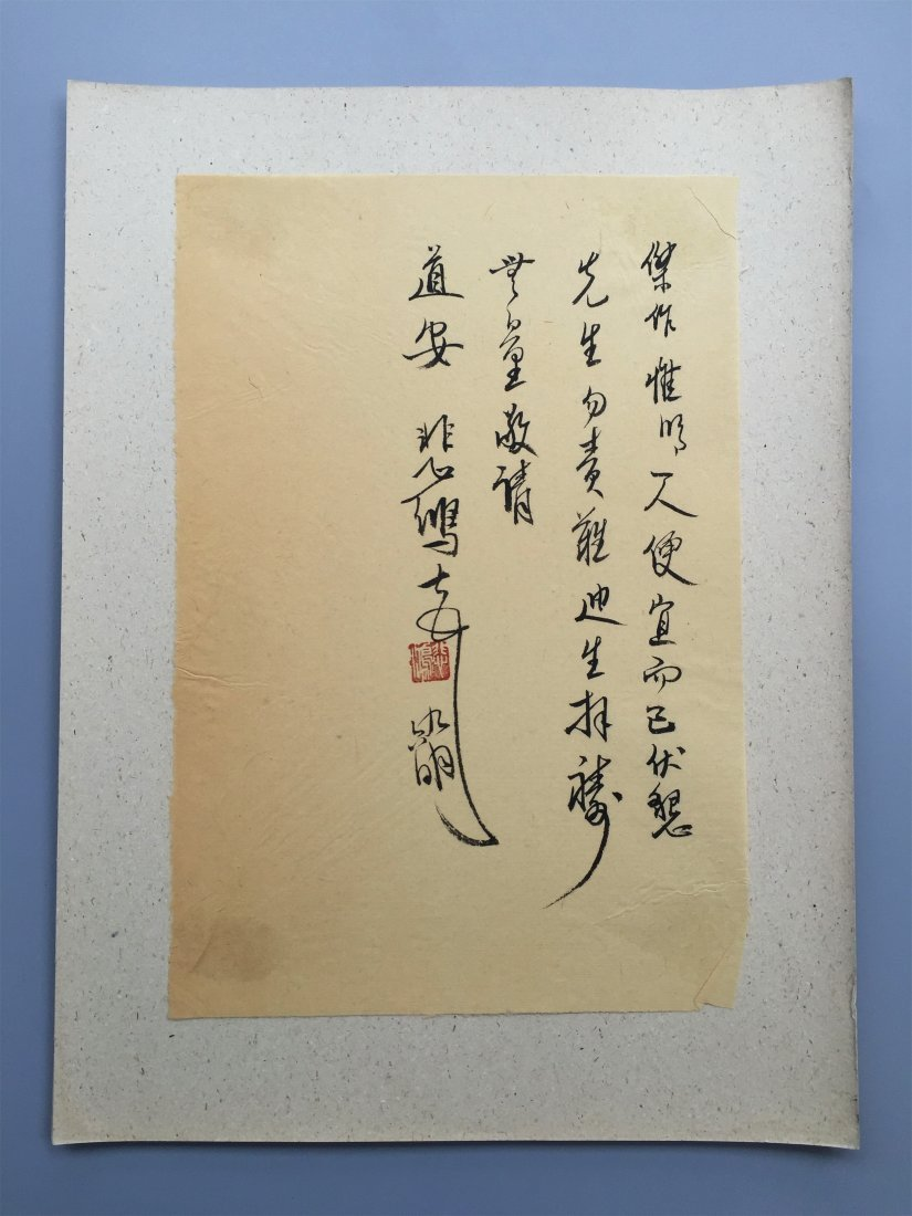 THIRTEEN PAGES OF CHINESE HANDPAINTED CALLIGRAPHY - 8