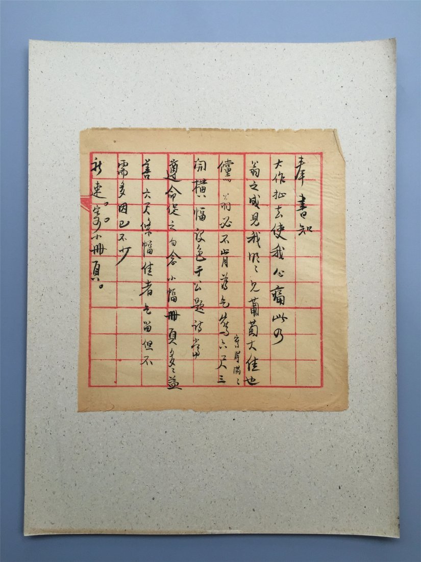 THIRTEEN PAGES OF CHINESE HANDPAINTED CALLIGRAPHY - 9