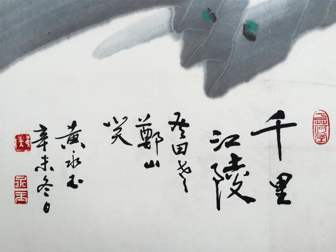 CHINESE SCROLL PAINTING OF RIVER VIEWS - 2