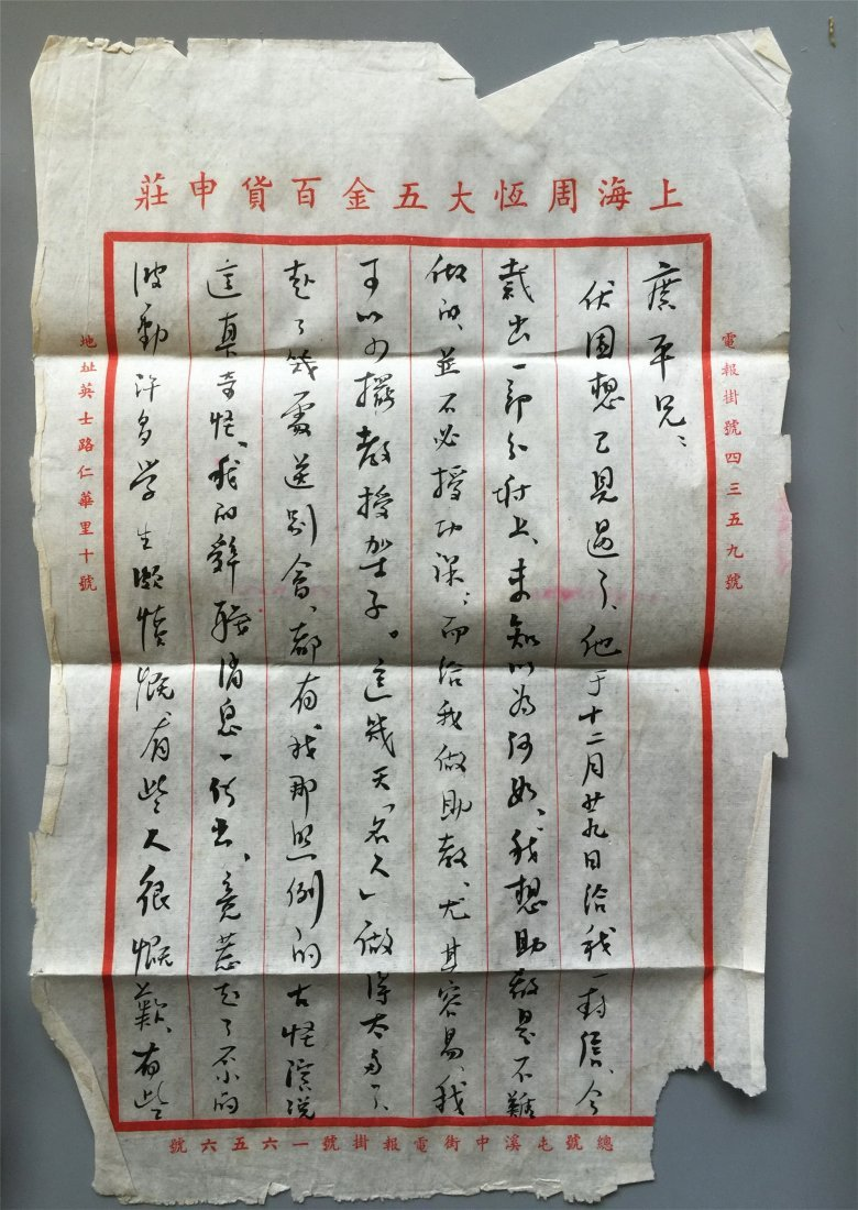 FIVE PAGES OF CHINESE OLD LETTER OF CALLIGRAPHY WITH - 4
