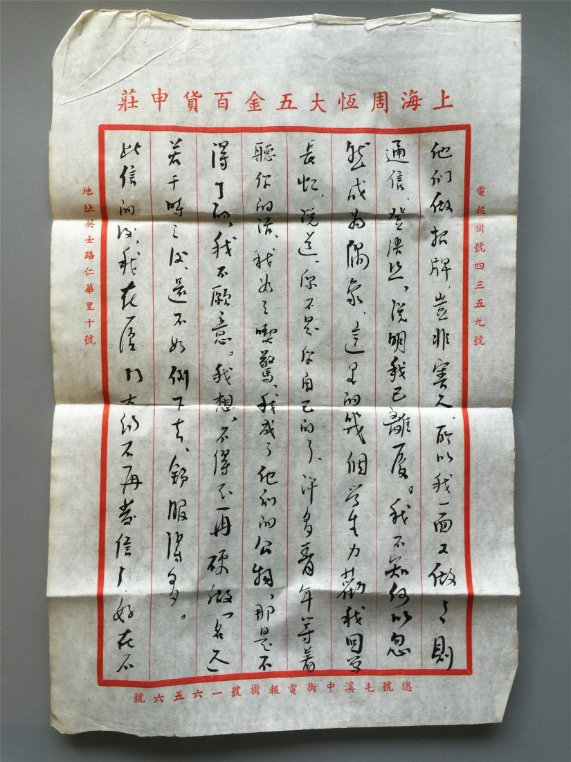 FIVE PAGES OF CHINESE OLD LETTER OF CALLIGRAPHY WITH - 5