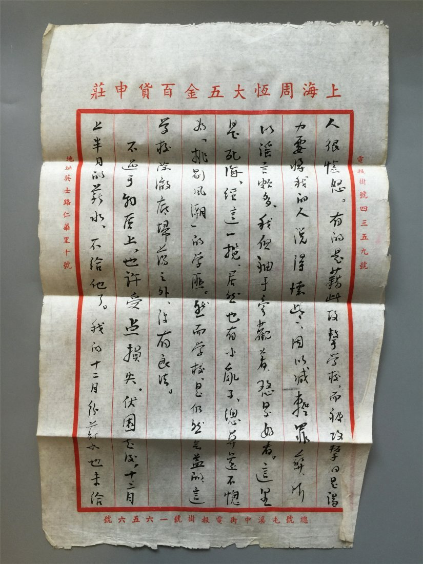 FIVE PAGES OF CHINESE OLD LETTER OF CALLIGRAPHY WITH - 6