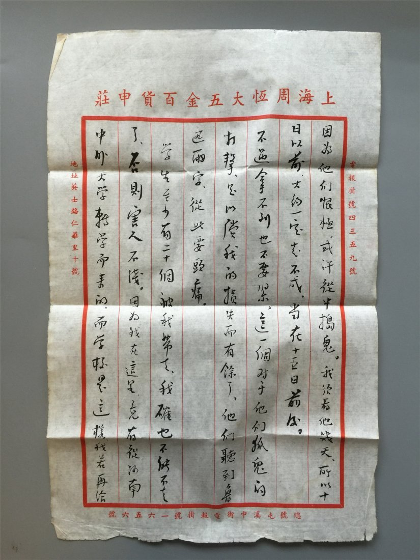 FIVE PAGES OF CHINESE OLD LETTER OF CALLIGRAPHY WITH - 7