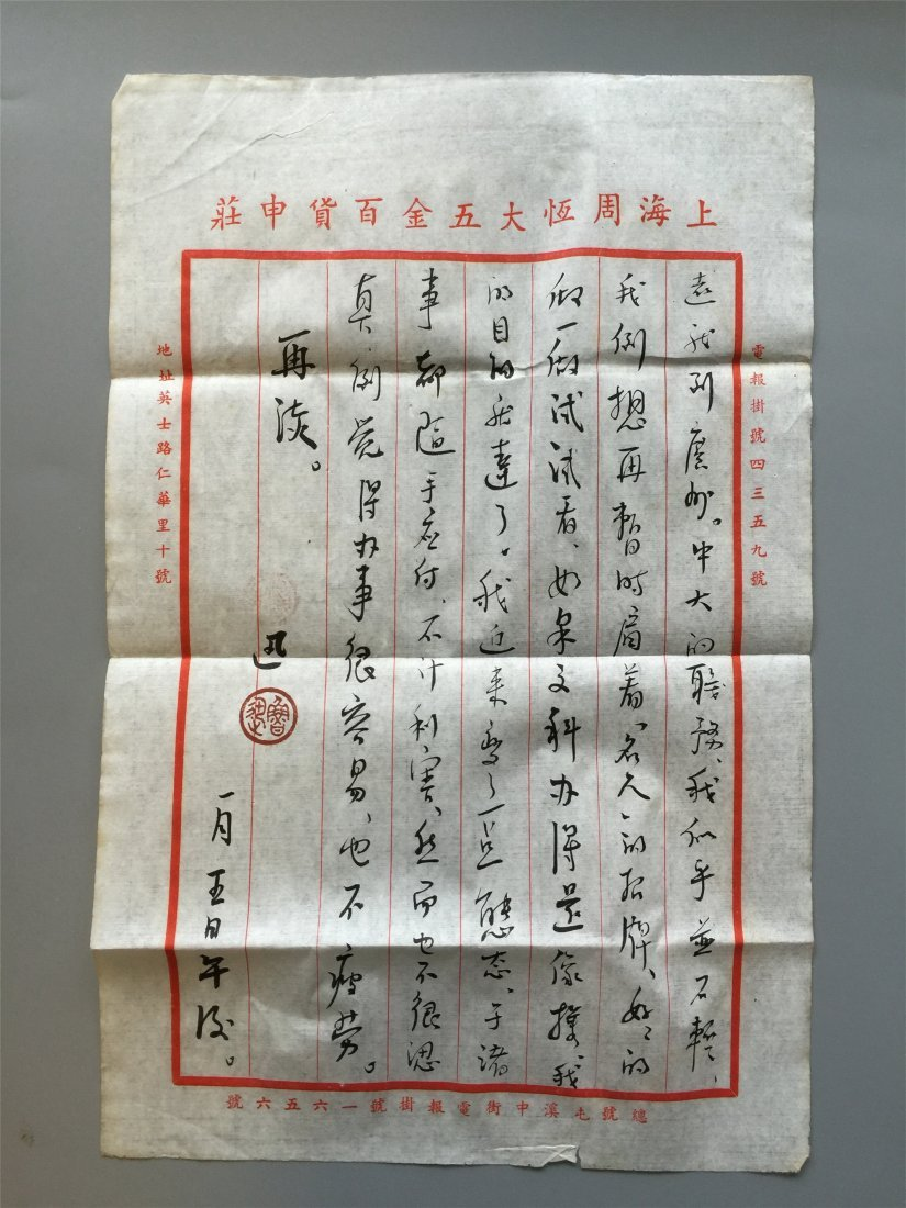 FIVE PAGES OF CHINESE OLD LETTER OF CALLIGRAPHY WITH - 8