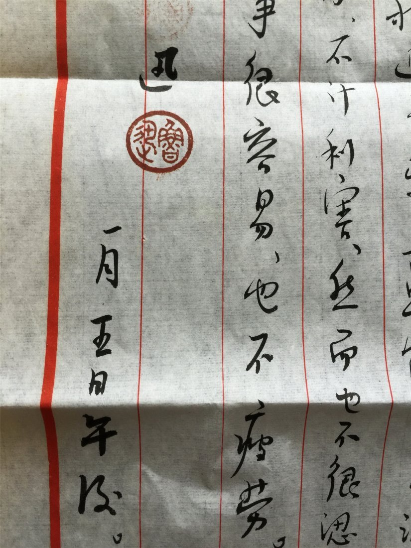 FIVE PAGES OF CHINESE OLD LETTER OF CALLIGRAPHY WITH - 9