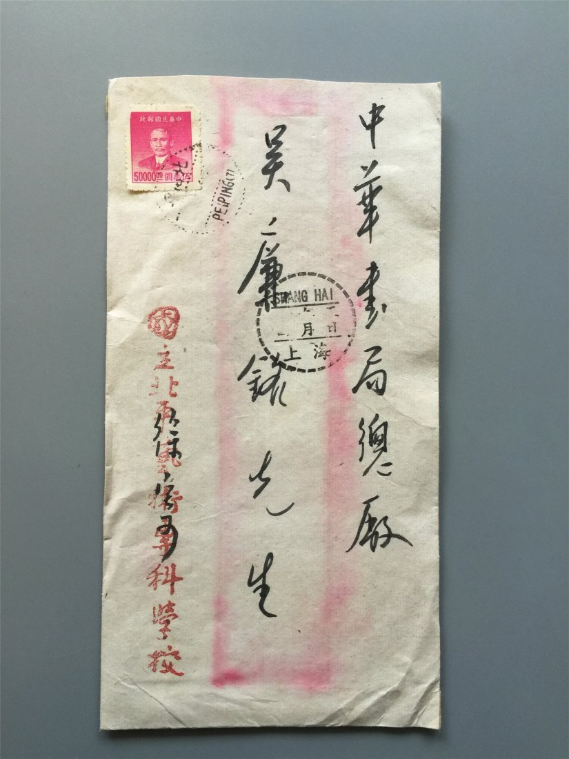 CHINESE OLD LETTER OF CALLIGRAPHY WITH COVER