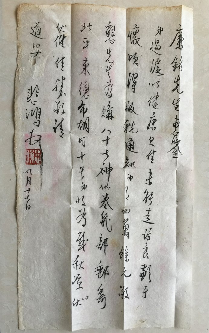 CHINESE OLD LETTER OF CALLIGRAPHY WITH COVER - 3