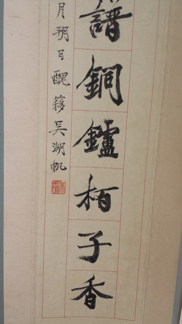 CHINESE SCROLL CALLIGRAPHY COUPLET - 6