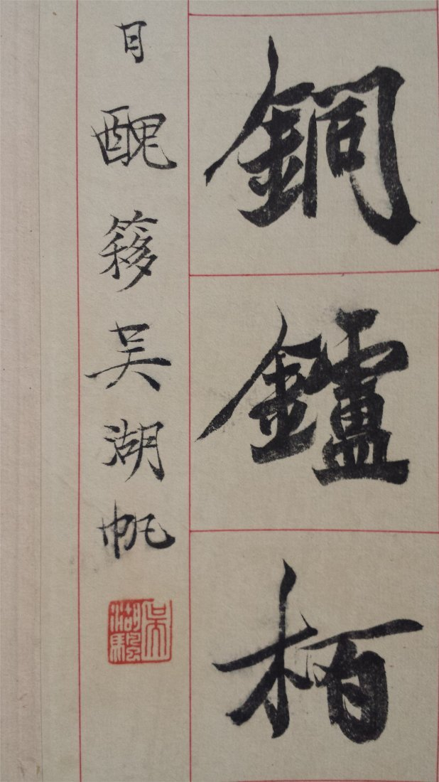 CHINESE SCROLL CALLIGRAPHY COUPLET - 7