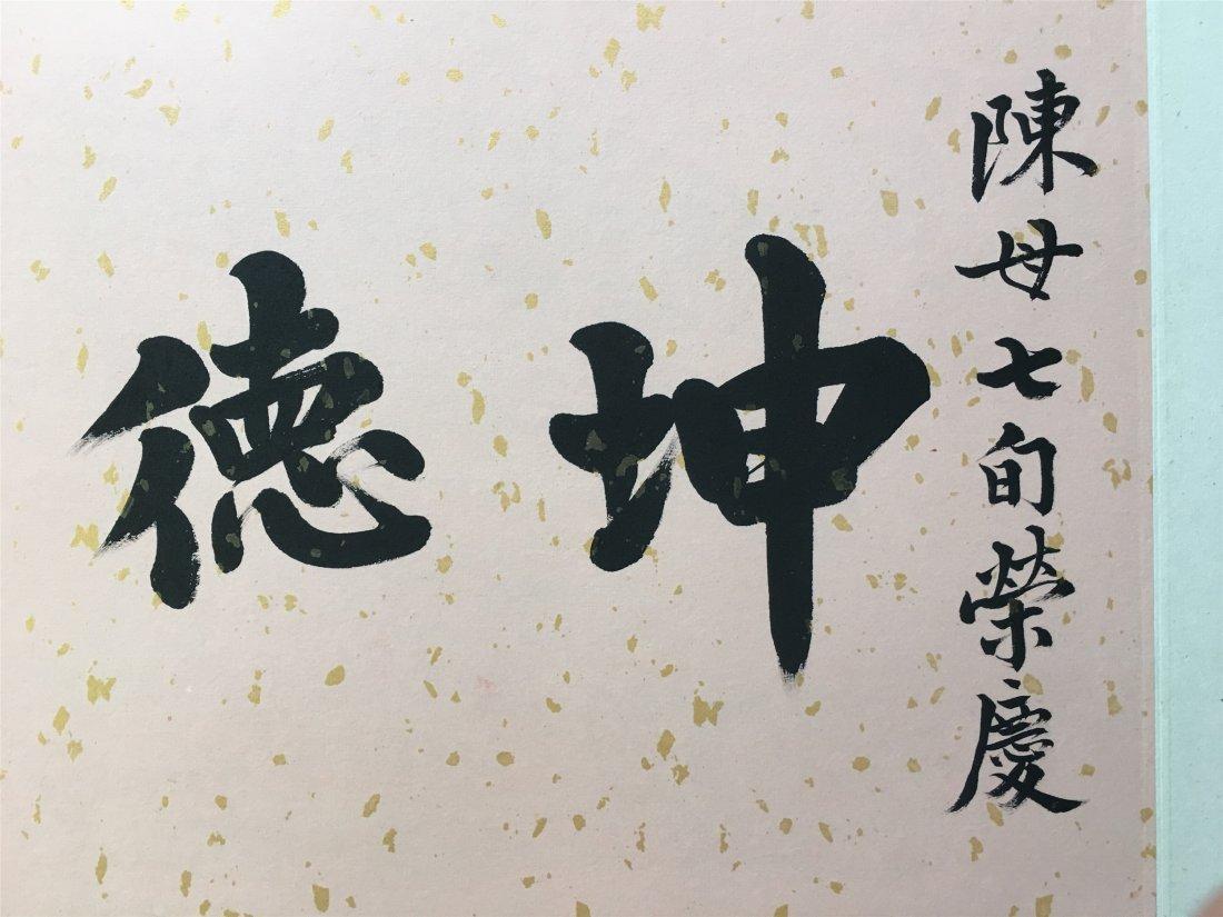 CHINESE HARIZONAL SCROLL CALLIGRAPHY - 2