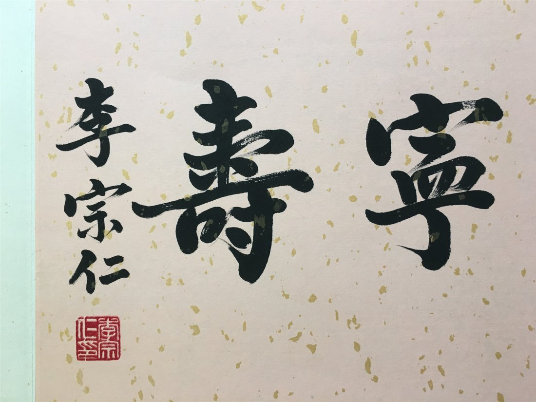 CHINESE HARIZONAL SCROLL CALLIGRAPHY - 3