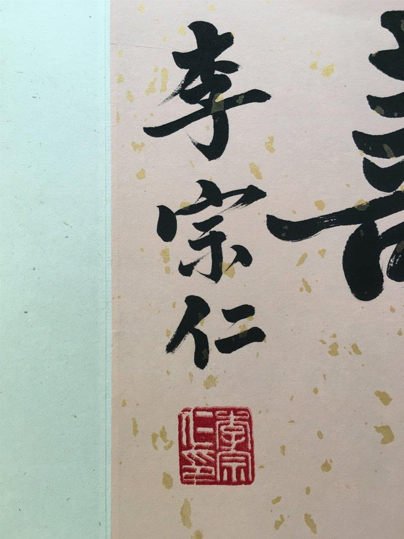 CHINESE HARIZONAL SCROLL CALLIGRAPHY - 4