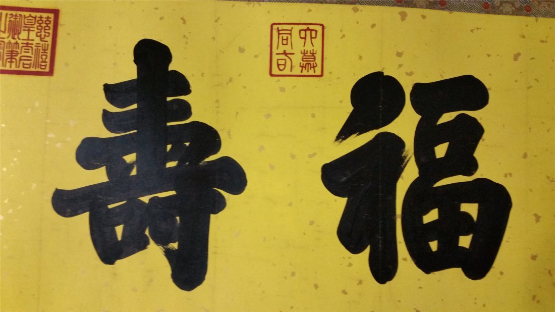 CHINESE HARIZONAL SCROLL CALLIGRAPHY ON GOLD PAPER - 3